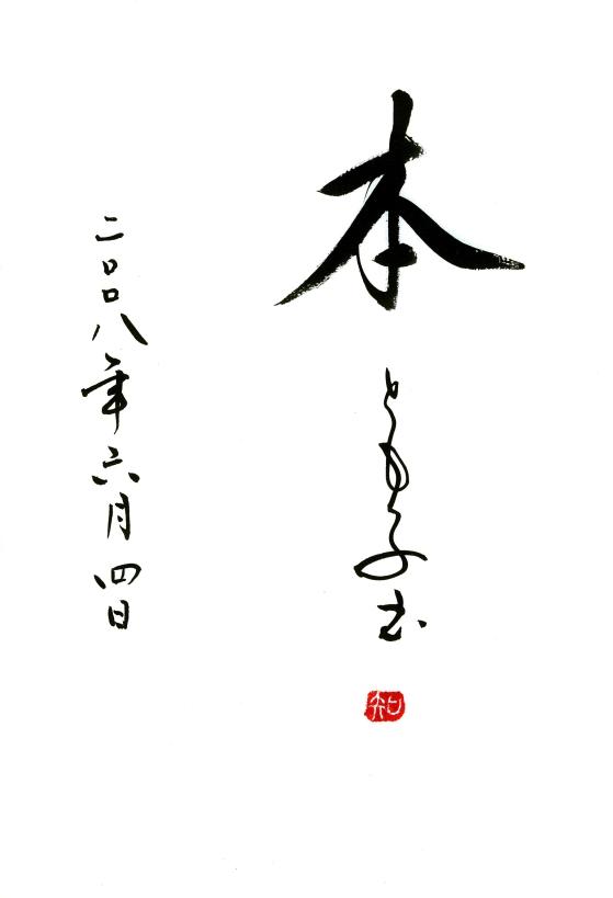 CaligrafiaJaponesa
